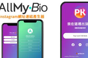 怎麼在Instagram放多個連結、社群帳號和網站?就用allmy.bio網址連結產生器。
