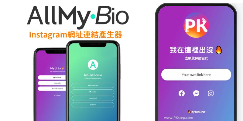 allmybio_IG連結網址產生器-2