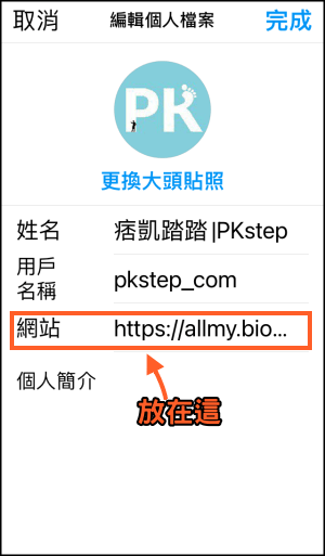 allmybio_IG連結網址產生器12