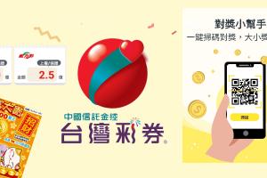 台灣彩券對獎App,掃描QRcode立刻知道是否有中獎!刮刮卡、大樂透、威力彩都可用。(Android、iOS)