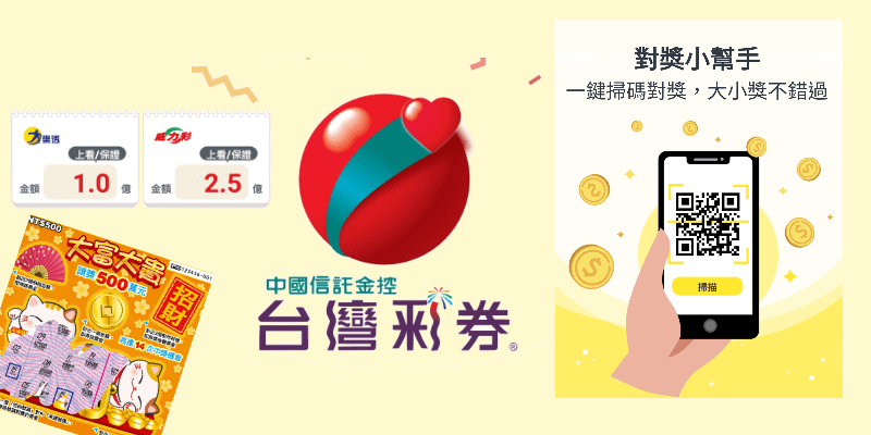 台灣彩券對獎app
