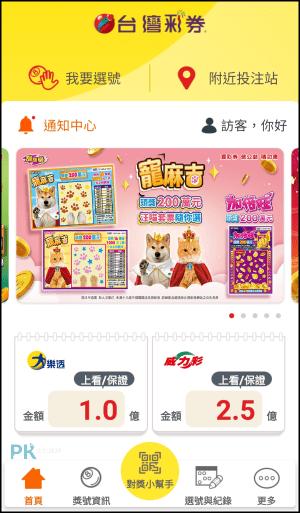 台灣彩券對獎app1