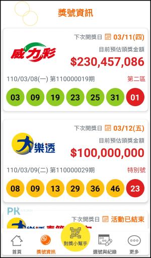 台灣彩券對獎app2