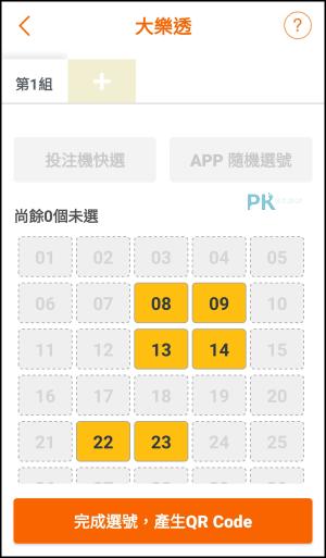 台灣彩券對獎app3