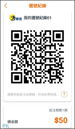 台灣彩券對獎app4