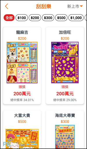 台灣彩券對獎app5