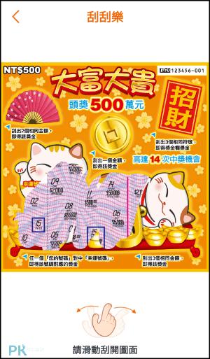 台灣彩券對獎app6