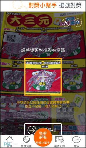 台灣彩券對獎app7