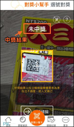台灣彩券對獎app8