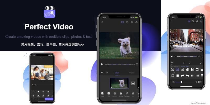 影片亮度調整App