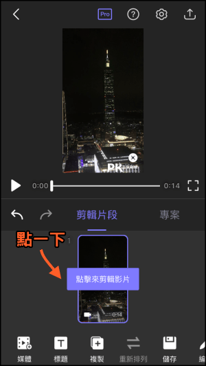 影片亮度調整App2