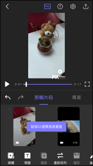 影片亮度調整App9