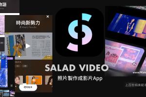 【照片製作成影片App】Salad Video影片生成器-選擇多張圖片,免費套用模板做影片。(iOS)