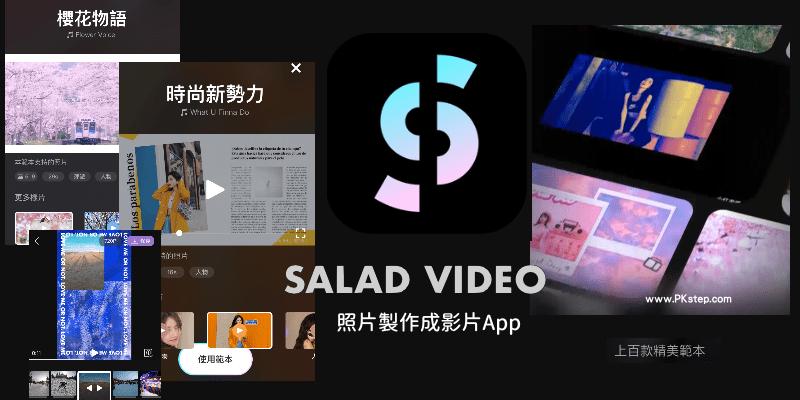 沙拉影片-照片做成影片App