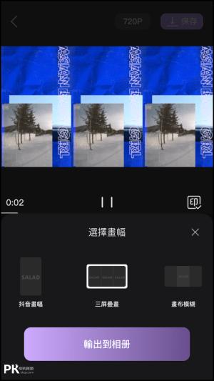 沙拉影片-照片做成影片App8