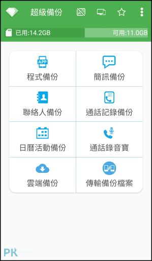超級備份App1