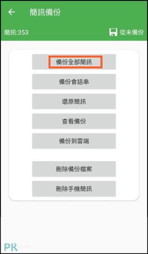 超級備份App2
