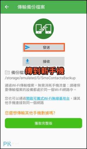 超級備份App3