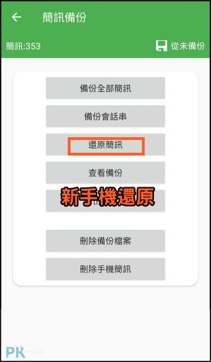 超級備份App4