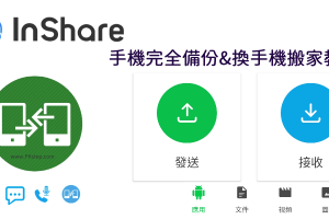 Android手機完整備份App,換手機搬家,轉移所有檔案、簡訊、照片、聯絡人、資料教學。