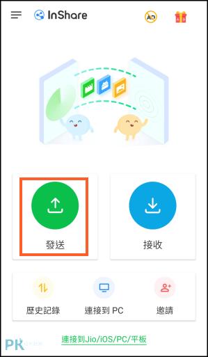 Android手機完全備份App1