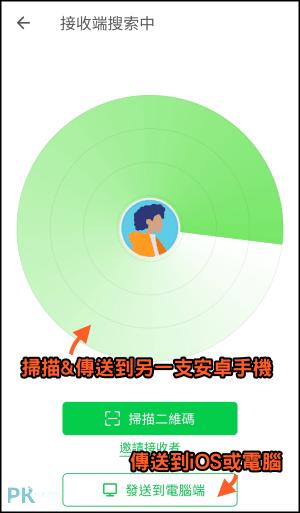 Android手機完全備份App3