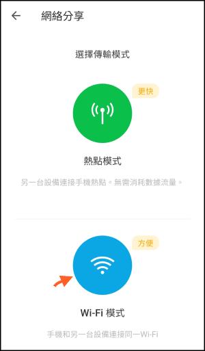 Android手機完全備份App4