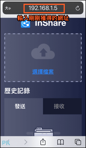 Android手機完全備份App7