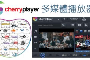 CherryPlayer萬能多媒體播放器!用電腦聽廣播、看直播、聽音樂、看影片,整合YouTube/Twitch。(Win繁中版免費下載)