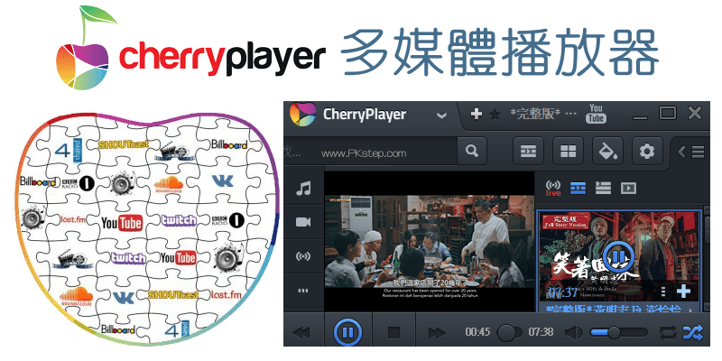 CherryPlayer多媒體播放器5