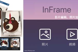 InFrame照片加入邊框App-有IG外框、陰影、白邊、立體和模糊背景框。(Android、iOS)