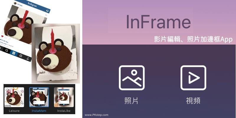 Inframe相片邊框App