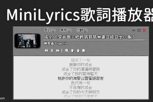 邊聽歌邊看歌詞!MiniLyrics免費歌詞播放器,在電腦聽音樂自動抓歌詞。(Windows、Mac、App)