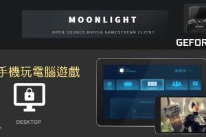 Moonlight在手機玩電腦遊戲App!用Android、iPhone遠端玩電腦的線上遊戲、單機遊戲。(Windows)