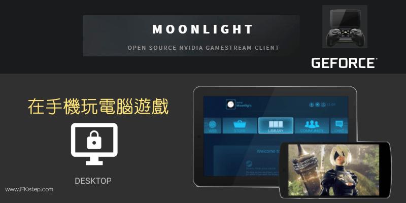 Moonlight在手機玩電腦遊戲