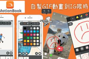 人人都可用!自製GIF動畫上傳到IG限時動態教學-MotionBook卡通動畫塗鴉App(iOS)