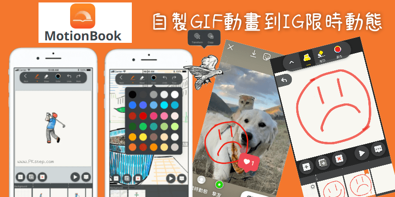 MotionBook上傳GIF到IG限時動態