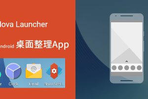 Android桌面整理App,自訂擺放位置、排版和圖示,換手機也能用一樣的外觀!Nova Launcher教學。