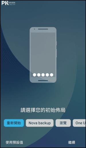 Nova桌面整理App1
