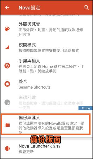 Nova桌面整理App11