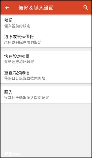 Nova桌面整理App12
