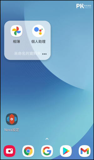 Nova桌面整理App2