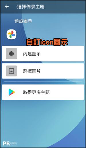 Nova桌面整理App6