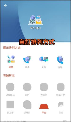 Nova桌面整理App7