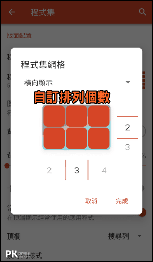 Nova桌面整理App8