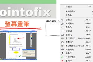 Pointofix電腦螢幕畫筆-隨意畫/文字/箭頭/註解/放大鏡,教學&免費下載。(Windows)