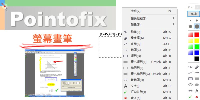 Pointofix螢幕畫筆教學