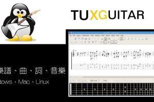 TuxGuitar免費音樂創作軟體-製作樂譜、寫詞、寫歌曲!繁中下載&教學(Win、Mac、Linux)
