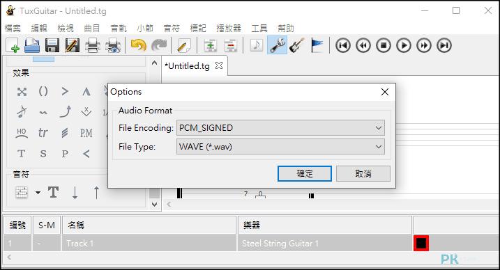 TuxGuitar免費的音樂創作軟體7