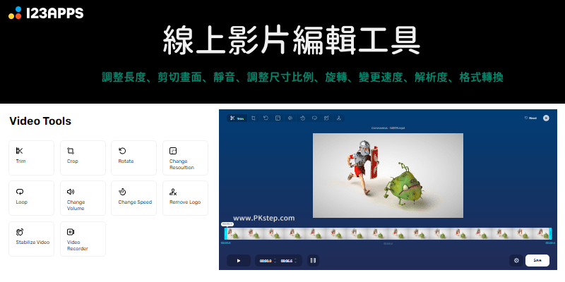 online-video-cutter線上影片編輯工具